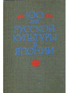 Книга. 100 лет русской культуры в Японии 1989 г.