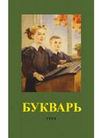 Букварь (1955)