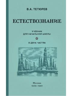 Естествознание. Учебник для начальной школы в двух частях (1939-1940)