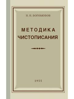 Методика чистописания (1955)