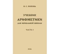Учебник арифметики для начальной школы. Часть 1 (1936)