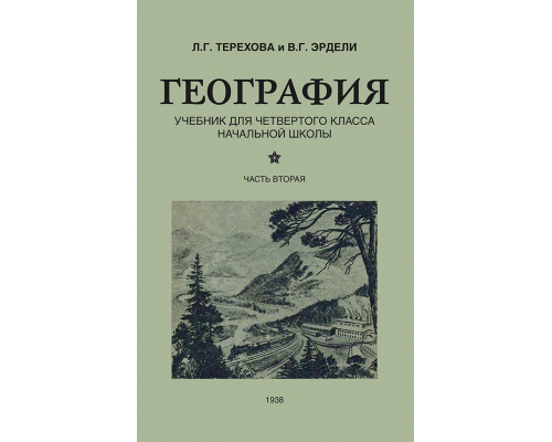 География для 4 класса начальной школы (1938)