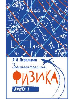 Занимательная физика. Книга первая