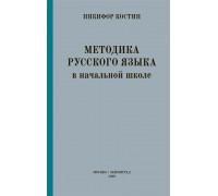 Методика русского языка в начальной школе (1949)
