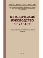 Методическое руководство к букварю (1956)