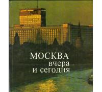 Москва вчера и сегодня.Фотоальбом