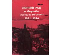 Ленинград в борьбе месяц за месяцем 1941 - 1944 .