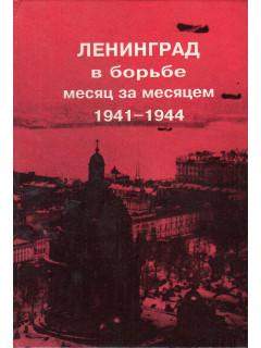 Ленинград в борьбе месяц за месяцем 1941 - 1944.