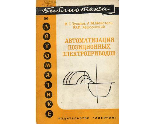 Автоматизация позиционных электроприводов.