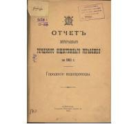 Отчет Петроградского городского общественного управления за 1913 г. Городские водопроводы.