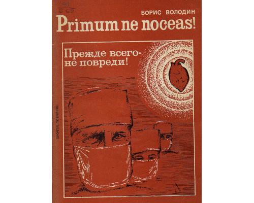 Primum ne noceas! (Прежде всего - не повреди!).