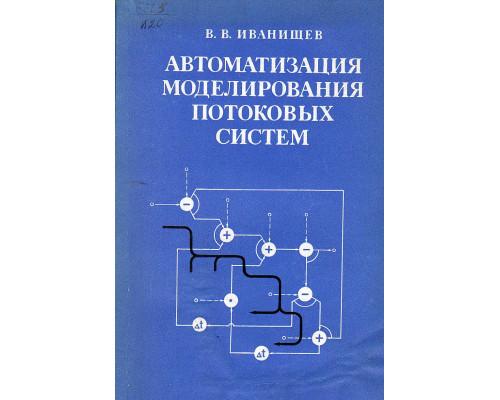 Автоматизация моделирования потоковых систем