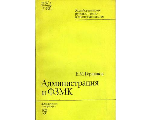 Администрация и ФЗМК.