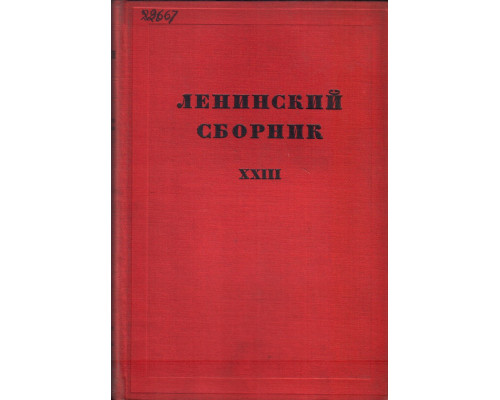 Ленинский сборник XXIII (23)