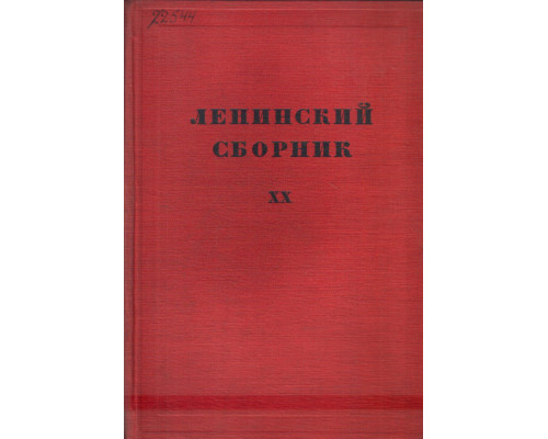 Ленинский сборник XX (20)