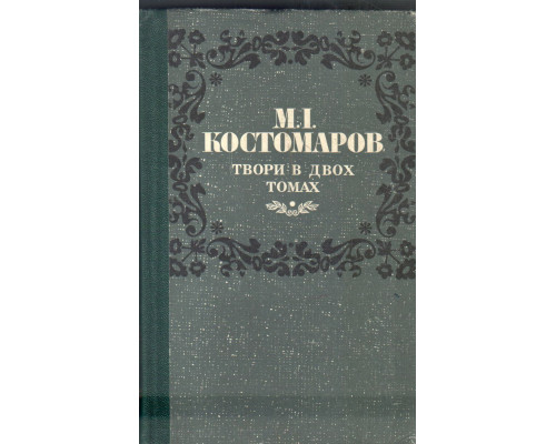 М.Костомаров. Твори в двох томах