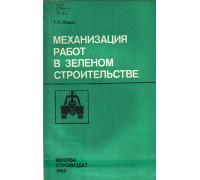 Механизация работ в зеленом строительстве