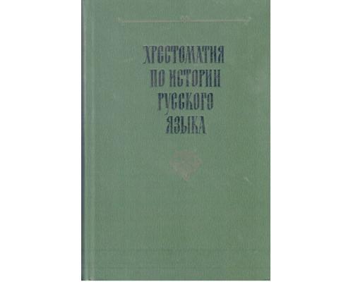 Хрестоматия по истории русского языка