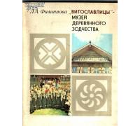 Витославлицы: Новгородский музей народного деревянного зодчества