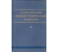 Англо-русский военно-технический словарь