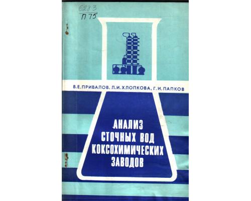 Анализ сточных вод коксохимических заводов
