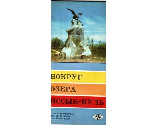 Вокруг озера Иссык-Куль. Туристская карта. (Туристские маршруты №265 и №270)