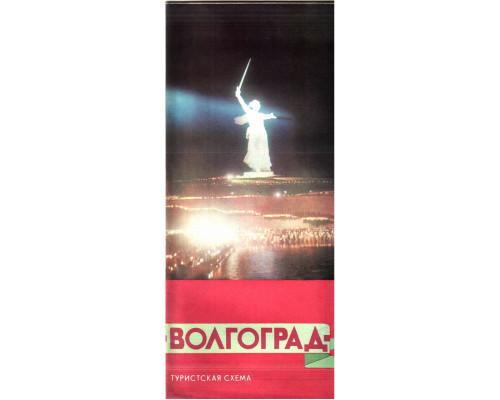 Волгоград. Туристская схема
