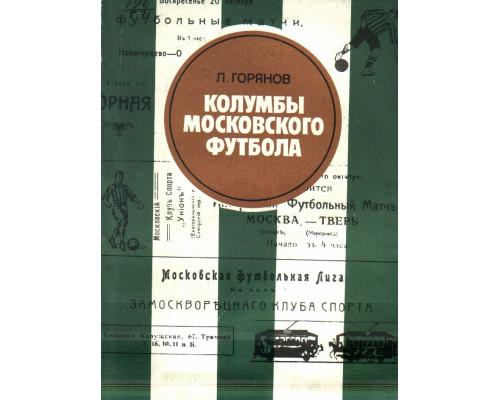 `Колумбы` московского футбола