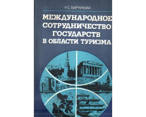 Международное сотрудничество государств в области туризма