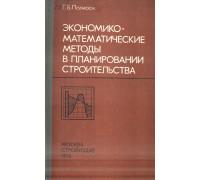 Экономико-математические методы в планировании строительства