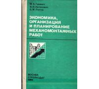 Экономика, организация и планирование механомонтажных работ