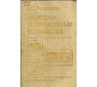 Электроустановочные устройства