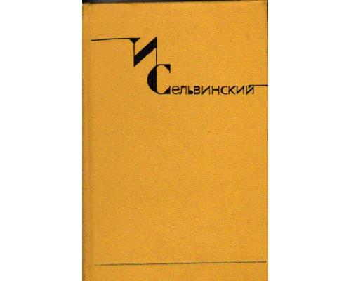 И. Сельвинский. Собрание сочинений в шести томах. Том 5