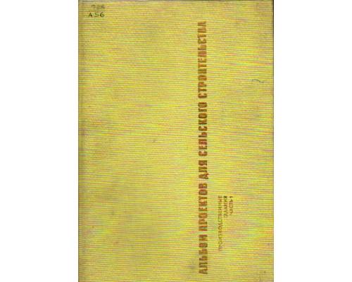 Альбом проектов для сельского строительства. В пяти томах. Том 4,5. Производственные здания. Часть 1, 2