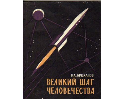 Великий шаг человечества: проблемы межпланетных полетов и атеизм