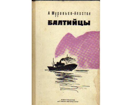 Балтийцы. Рассказы о моряках