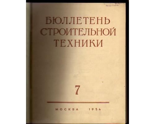 Бюллетень строительной техники. 1954 год. №№ 7-12
