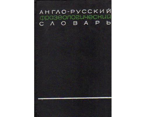 Англо русский фразеологический словарь. Книги 1,2