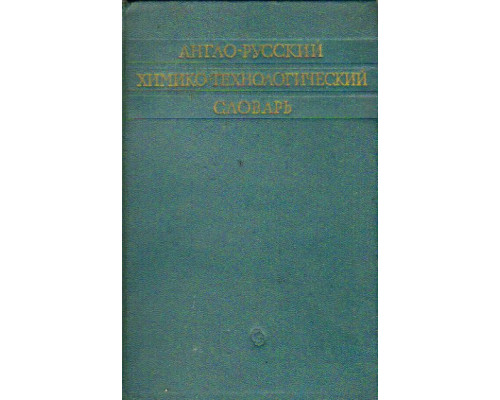 Англо-русский химико-технологический словарь