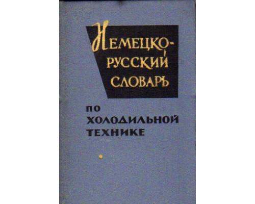 Немецко-русский словарь по холодильной технике
