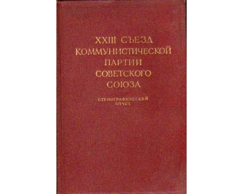 XXIII съезд коммунистической партии советского союза. 29 марта - 8 апреля 1966 года. Стенографический отчет.