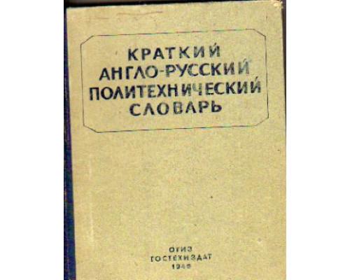 Краткий англо-русский политехнический словарь