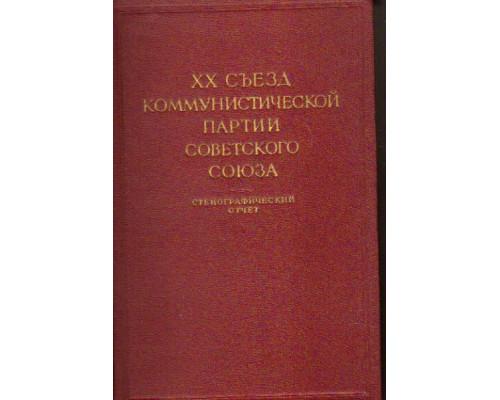 XX съезд Коммунистической партии Советского Союза. Том 1