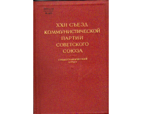 XXII съезд коммунистической партии советского союза. В трех томах. Стенографический отчет. Том 1