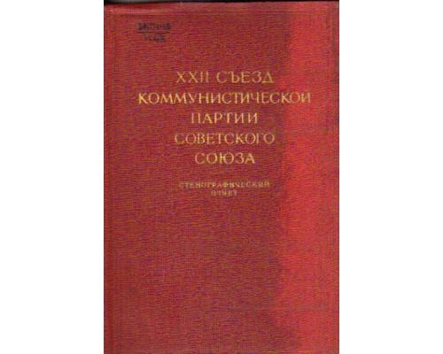 XXII съезд коммунистической партии советского союза. В трех томах. Стенографический отчет. Том 2