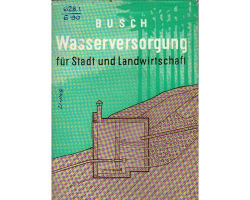 Busch Wasserversorgung in Stadt und Landwirtschaft. Городское и сельскохозяйственное водоснабжение
