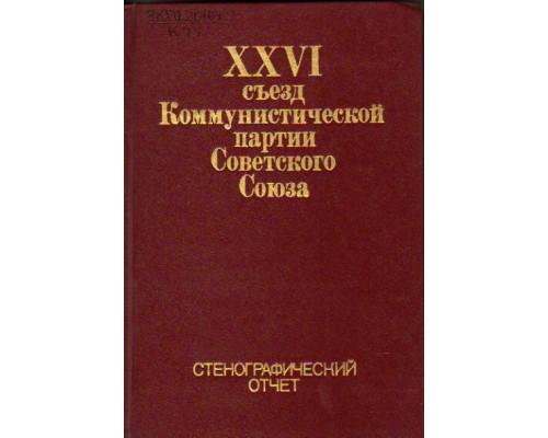 XXVI съезд Коммунистической партии Советского Союза. Том 1
