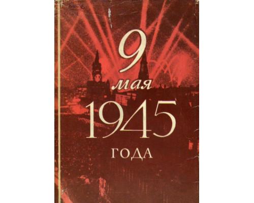 9 мая 1945 года. Воспоминания
