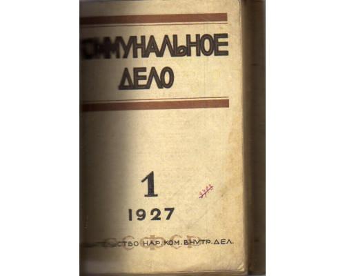 Коммунальное дело. 1927 г. Годовой комплект. Три подшивки. 1-я -№№1,3,4,5 2-я: 6,7,8; 3-я: 9,10,12