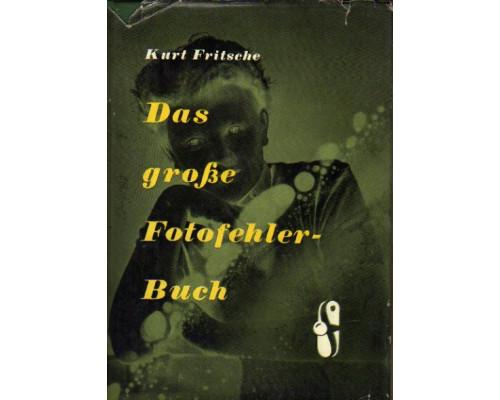 Das grosse Fotofehler-Buch : Aufnahme - Negativ — Positiv.  Основные ошибки при фотографировании